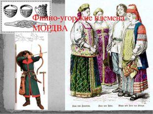 Финно-угорские племена МОРДВА