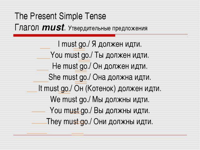 The Present Simple Tense Глагол must. Утвердительные предложения I must go./...