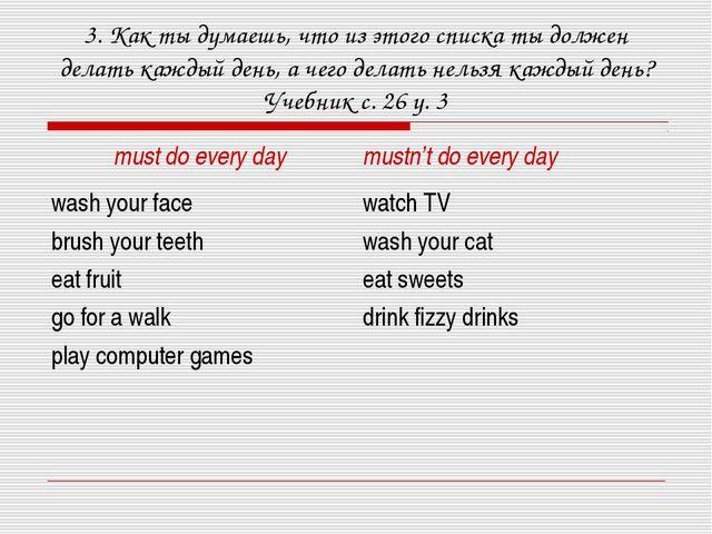 3. Как ты думаешь, что из этого списка ты должен делать каждый день, а чего д...