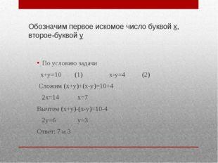 Обозначим первое искомое число буквой х, второе-буквой у По условию задачи х+