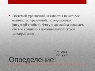Определение: Системой уравнений называется некоторое количество уравнений, об