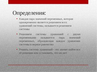 Определения: Каждая пара значений переменных, которая одновременно является р