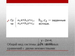 Общий вид системы двух линейных уравнений с двумя неизвестными у - 2х=4, 7х -