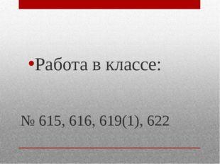 № 615, 616, 619(1), 622 Работа в классе: