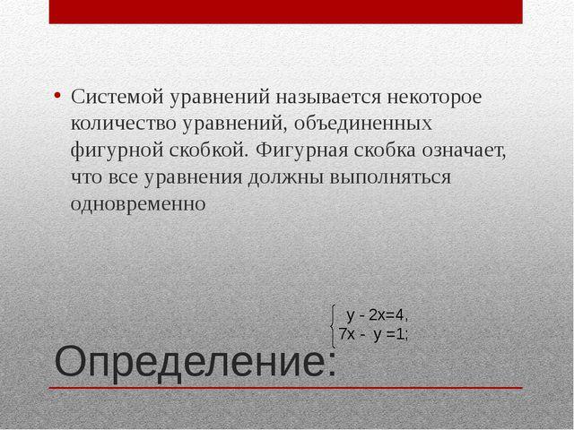 Определение: Системой уравнений называется некоторое количество уравнений, об...