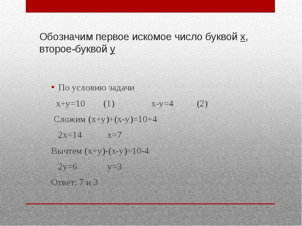 Обозначим первое искомое число буквой х, второе-буквой у По условию задачи х+...