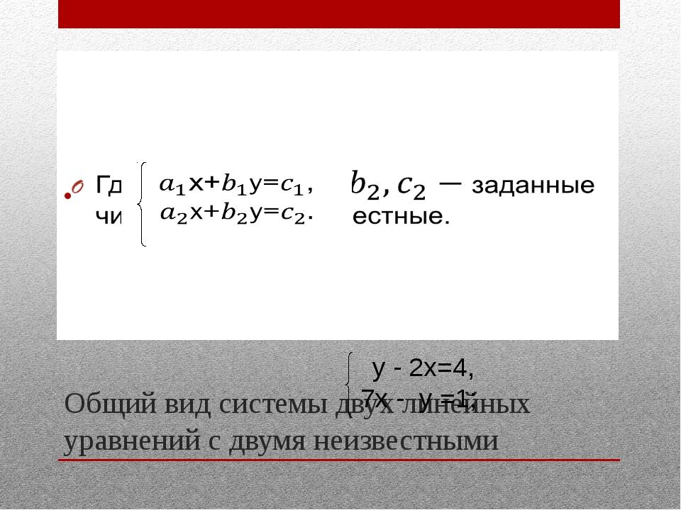 Общий вид системы двух линейных уравнений с двумя неизвестными у - 2х=4, 7х -...