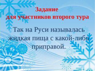 Задание для участников второго тура Так на Руси называлась жидкая пища с како