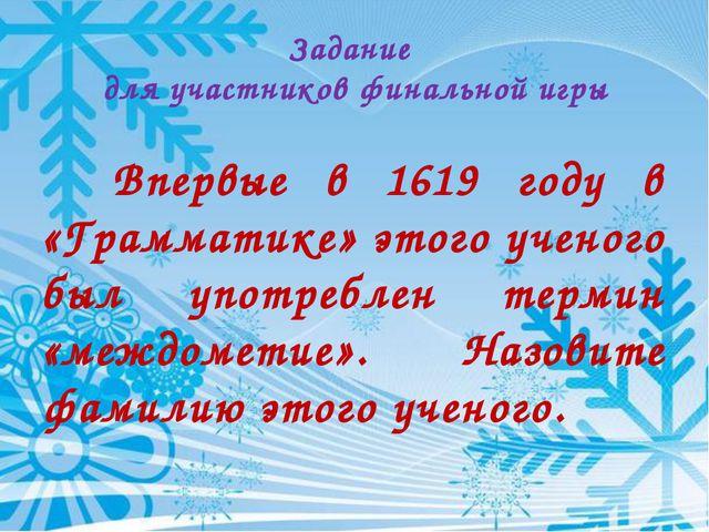 Задание для участников финальной игры Впервые в 1619 году в «Грамматике» эт...