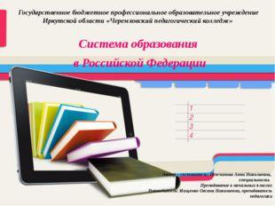 Система образования в Российской Федерации Автор – составитель: Петчинова Анн