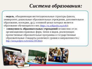 - модель, объединяющая институциональные структуры (школа, университет, дошк