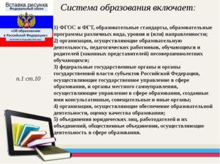 Система образования включает: 1)ФГОСи ФГТ, образовательные стандарты, образ