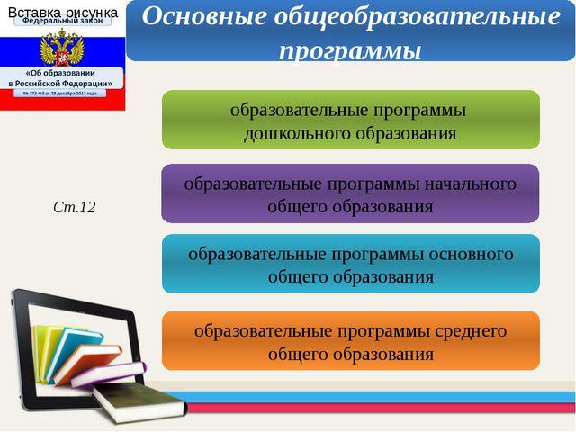 Ст.12 Основные общеобразовательные программы образовательные программы дошко...