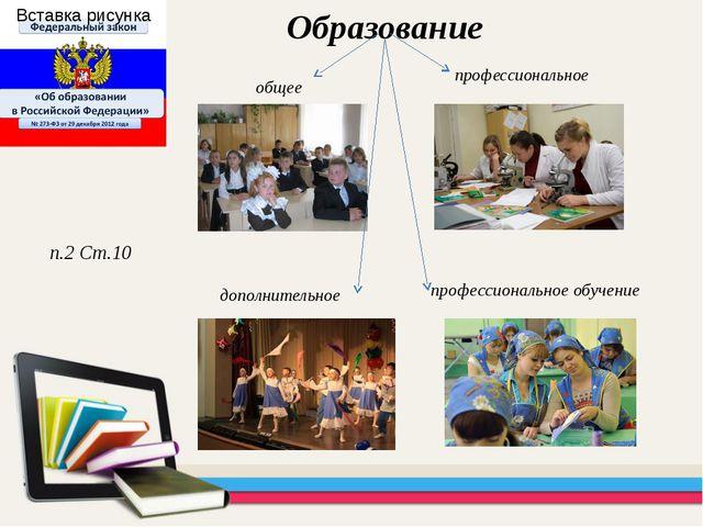 профессиональное Образование п.2 Ст.10 дополнительное профессиональное обучен...