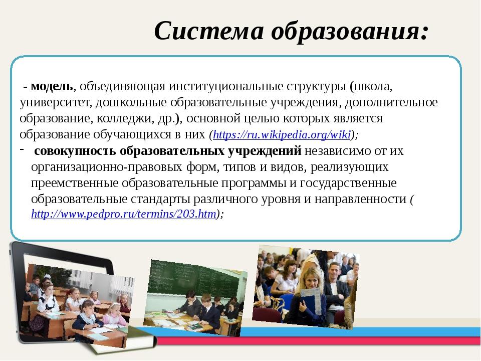- модель, объединяющая институциональные структуры (школа, университет, дошк...