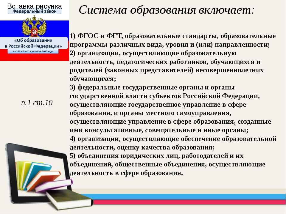 Система образования включает: 1)ФГОСи ФГТ, образовательные стандарты, образ...