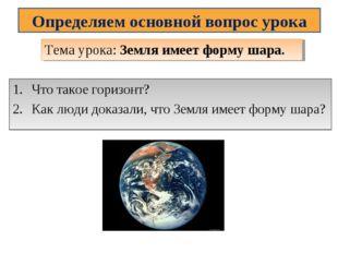 Что такое горизонт? Как люди доказали, что Земля имеет форму шара? Определяем