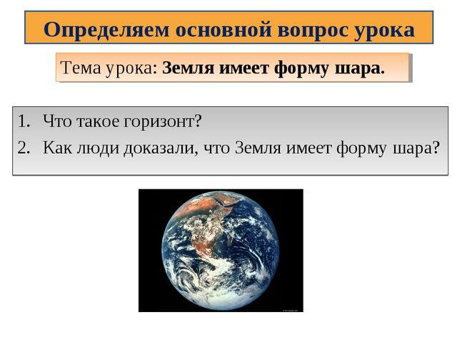 Что такое горизонт? Как люди доказали, что Земля имеет форму шара? Определяем...
