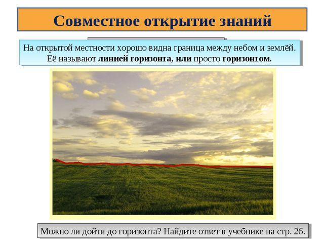 Совместное открытие знаний Что такое горизонт? На открытой местности хорошо в...