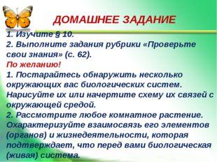 ДОМАШНЕЕ ЗАДАНИЕ 1. Изучите § 10. 2. Выполните задания рубрики «Проверьте сво
