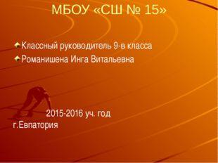 МБОУ «СШ № 15» Классный руководитель 9-в класса Романишена Инга Витальевна 2