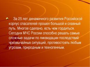 За 25 лет динамичного развития Российской корпус спасателей прошел боль