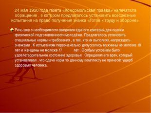 24 мая 1930 года газета «Комсомольская правда» напечатала обращение , в котор