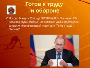 Готов к труду и обороне Москва. 24 марта 2014года. INTERFAX.RU - Президент Р
