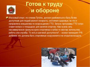 Готов к труду и обороне Массовый спорт, по словам Путина, должен развиваться