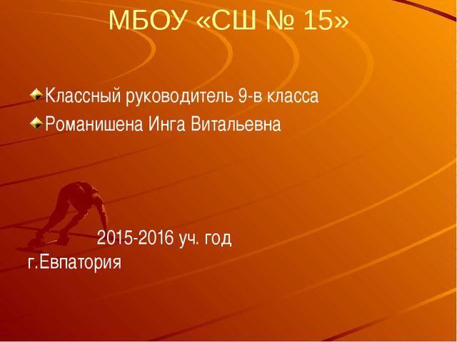 МБОУ «СШ № 15» Классный руководитель 9-в класса Романишена Инга Витальевна 2...