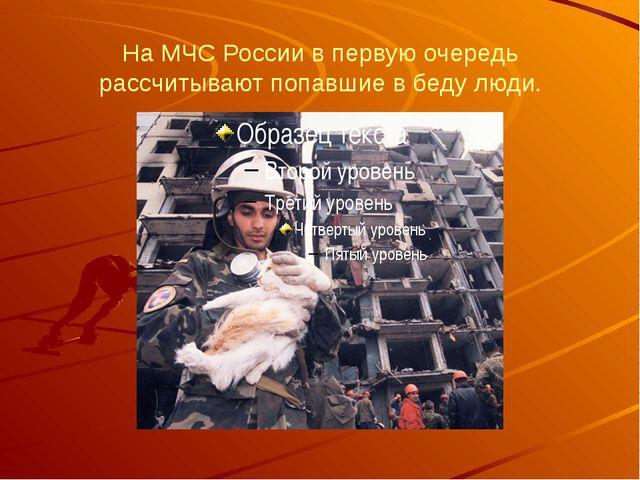 На МЧС России в первую очередь рассчитывают попавшие в беду люди.