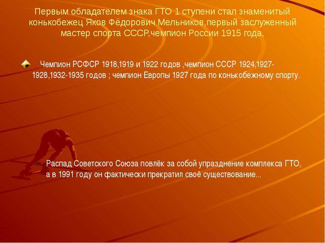 Первым обладателем знака ГТО 1 ступени стал знаменитый конькобежец Яков Фёдор...