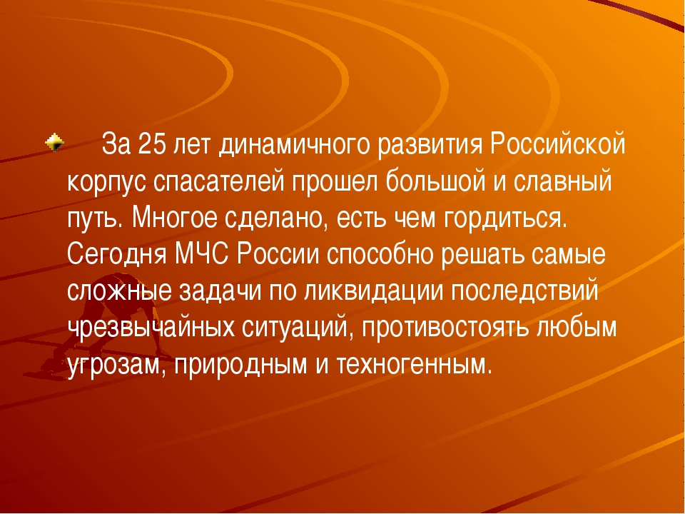 За 25 лет динамичного развития Российской корпус спасателей прошел боль...