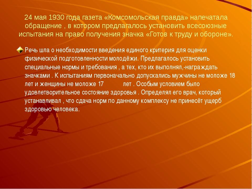 24 мая 1930 года газета «Комсомольская правда» напечатала обращение , в котор...