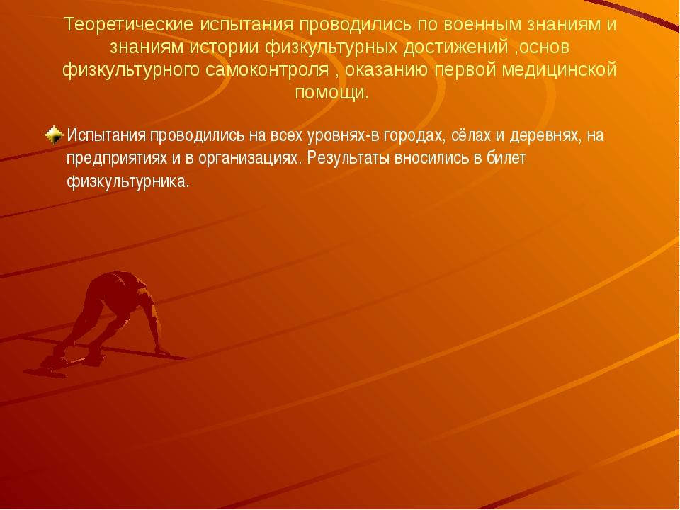 Теоретические испытания проводились по военным знаниям и знаниям истории физк...