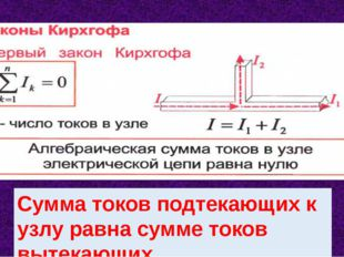 Сумма токов подтекающих к узлу равна сумме токов вытекающих