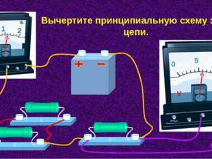 Вычертите принципиальную схему этой цепи. 0 1 2 A 0 5 10 V 1 2 3