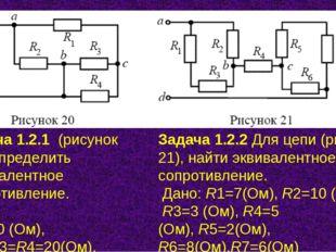 Задача 1.2.1 (рисунок 20), определить эквивалентное сопротивление. Дано: R1=