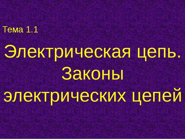 Тема 1.1 . Электрическая цепь. Законы электрических цепей