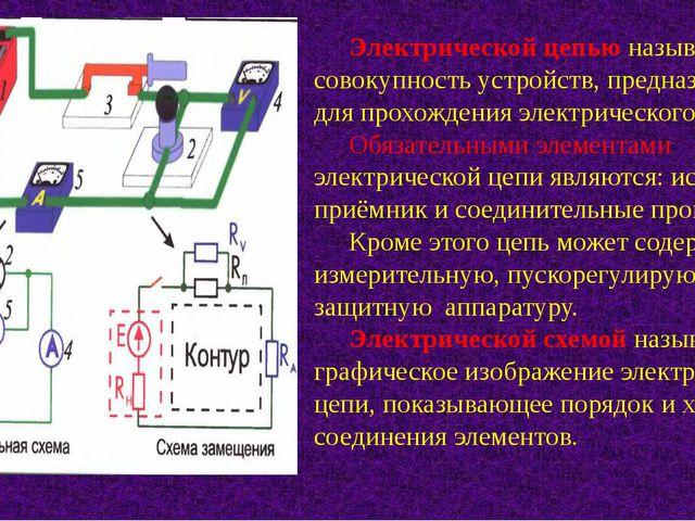 Электрической цепью называют совокупность устройств, предназначенных для прох...