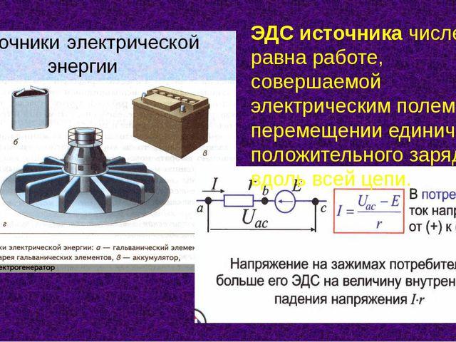 ЭДС источника численно равна работе, совершаемой электрическим полем при пер...