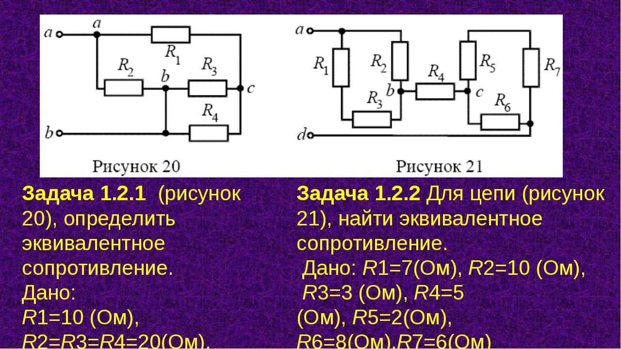 Задача 1.2.1 (рисунок 20), определить эквивалентное сопротивление. Дано: R1=...