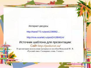 Источник шаблона для презентации: Сайт:http://pedsovet.su/ В презентации исп