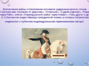 Впечатления войны с Наполеоном составили содержание многих стихов К.Н.Батюшко