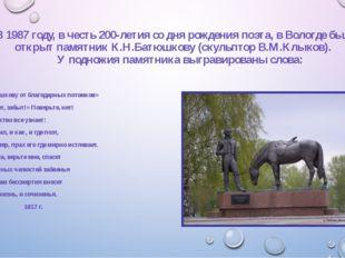 В 1987 году, в честь 200-летия со дня рождения поэта, в Вологде был открыт па