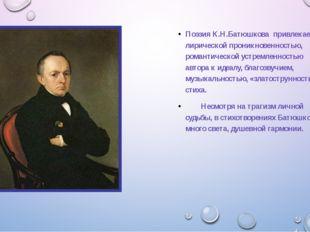 Поэзия К.Н.Батюшкова привлекает лирической проникновенностью, романтической
