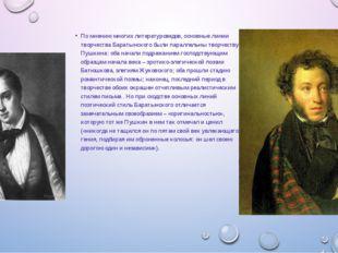 По мнению многих литературоведов, основные линии творчества Баратынского был