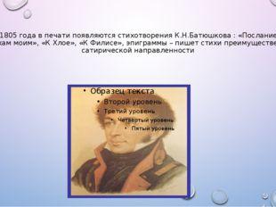 С 1805 года в печати появляются стихотворения К.Н.Батюшкова : «Послание к сти