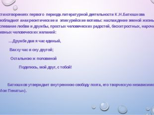 В стихотворениях первого периода литературной деятельности К.Н.Батюшкова пре