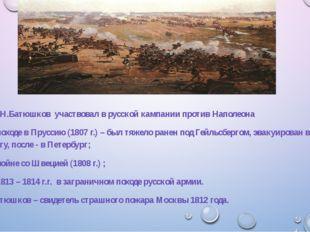К.Н.Батюшков участвовал в русской кампании против Наполеона в походе в Прусс